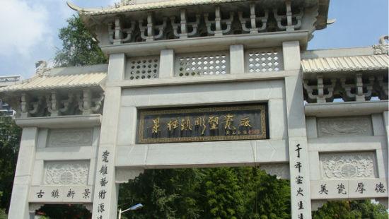 景德镇雕塑瓷厂
