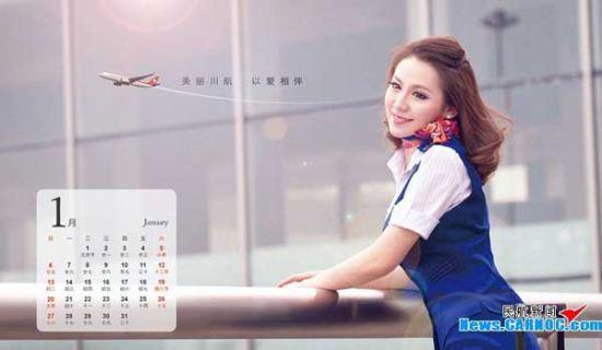2013年空姐日历大PK你眼里谁最美(组图)