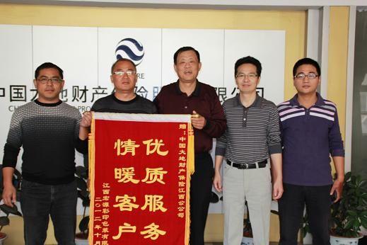 大地保险公司电话_中国大地财产保险股份有限公司广西分公司