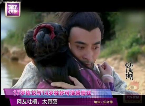 陈龙与林妙可感情戏遭吐槽