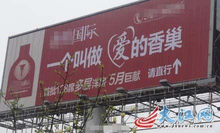 宜春某开发商发布的户外广告被指广告语太低俗