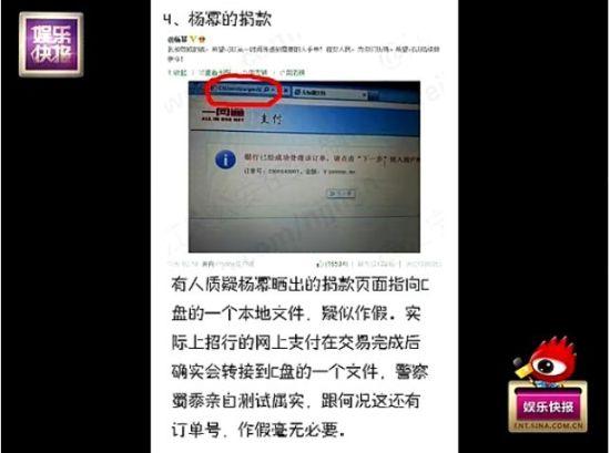 杨幂上传捐款截屏遭PS质疑 民警辟谣
