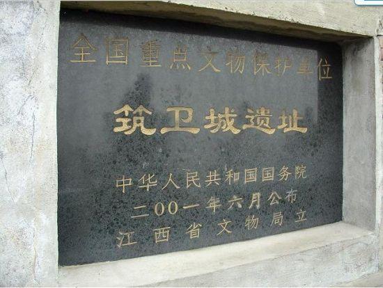 筑卫城已被列为国家重点保护文物