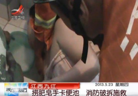 九江:女子手卡便池数小时 消防破拆施救