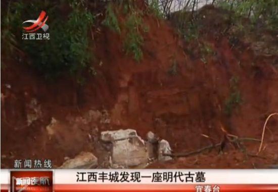 江西丰城发现一座500年历史明代古墓