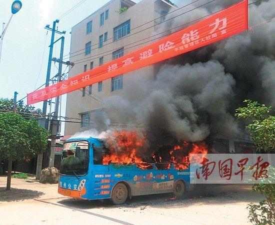 自燃的公交车