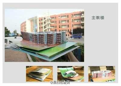"""女生毕业设计立体纸雕""""迷你""""昌大跃然纸上"""