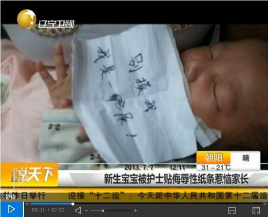 护士贴纸侮辱婴儿