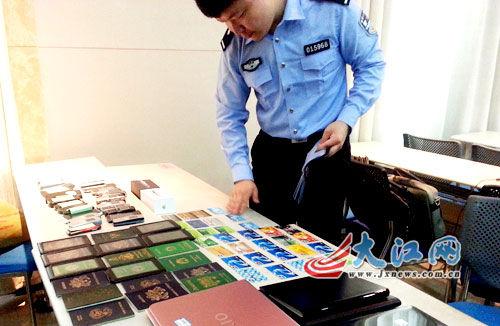 男子持18本假护照办67张银行卡坐高铁取赃款
