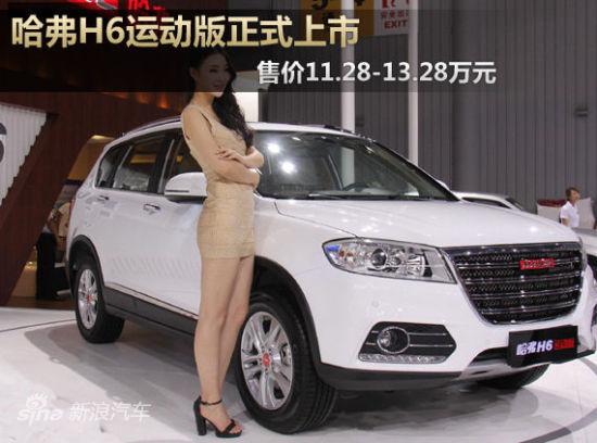 长城汽车还将展出准量产车:哈弗h8