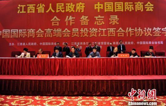 当天,江西省政府与中国国际商会签署了合作备忘录,中国国际商会高端会员企业与江西省项目代表共签约项目14个,金额约414.8亿元人民币。