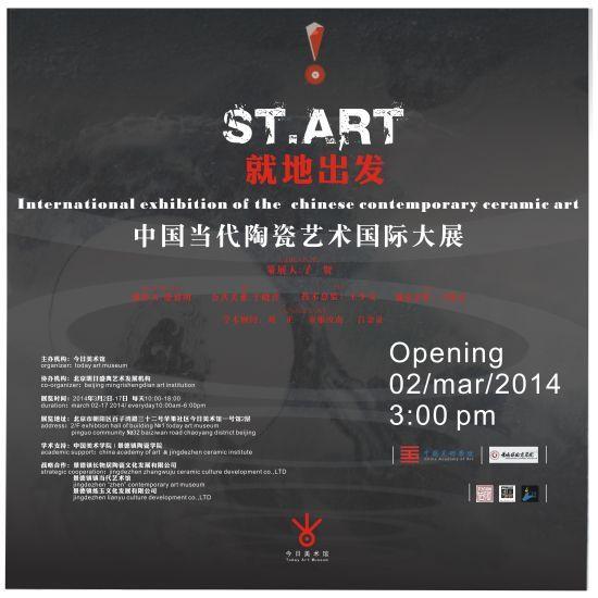 art就地出发——中国当代陶瓷艺术国际大展》展览海报