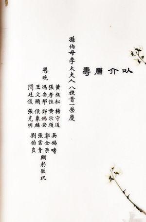 台儿庄抗战名将题名瓷板画现身