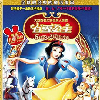 大型音乐人偶剧《白雪公主》3月22日火热来袭