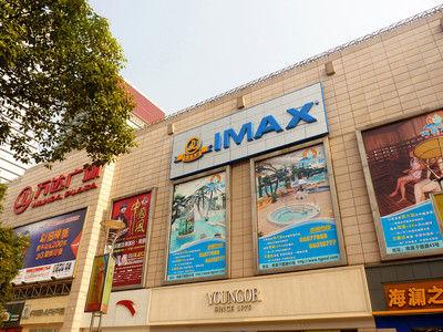 南昌首家进驻IMAX厅的电影院