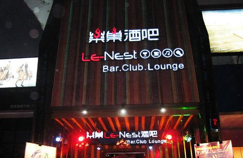 新概念酒吧南昌时尚潮人聚集地