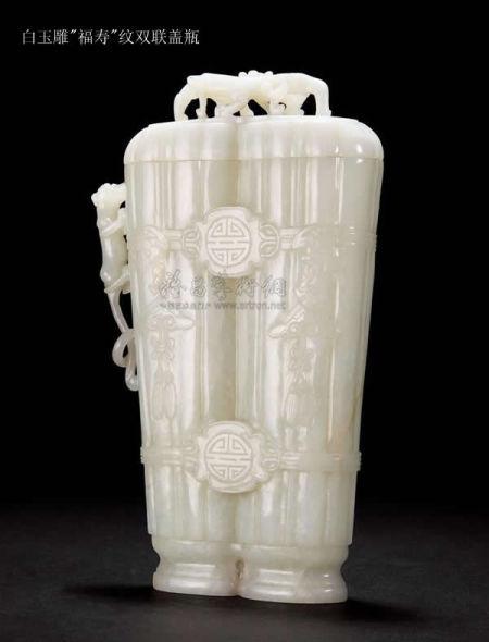 双联瓶——古瓷史上的奇葩瓶型(上)