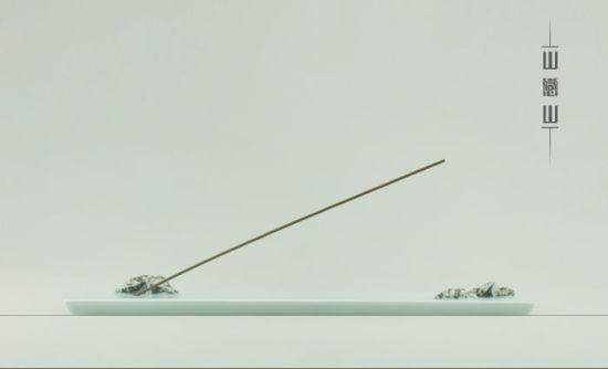 计:山恋山香插板