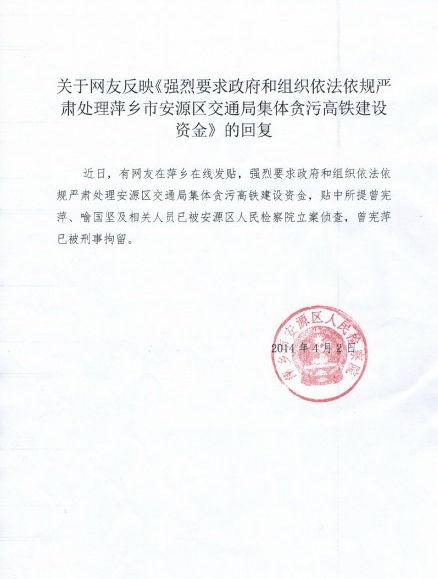 萍乡市安源区官方关于网友反映《强烈要求政府和组织依法依规严肃处理萍乡市安源区交通局集体贪污高铁建设资金》的回复。(截图)