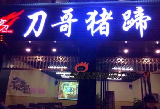 九江最火爆的猪蹄