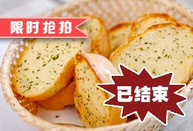 蒙朵儿法式香蒜面包4元秒杀