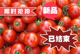 果然是-进口水果鲜 樱桃西红柿2斤4元秒杀