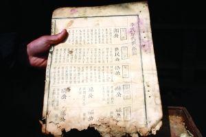 上饶县发现210年前李氏族谱 祖先为唐高祖(图)