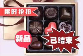 圣唐燕窝私坊手工巧克力4元秒杀