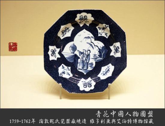 国家博物馆 仿中国风格的欧洲瓷器