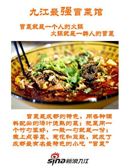 九江最强冒菜盘点