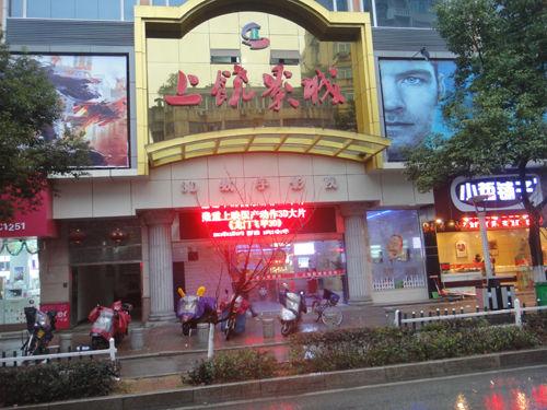 按活动微博要求即可参与   影城介绍:   上饶影城位于信州区赣东北