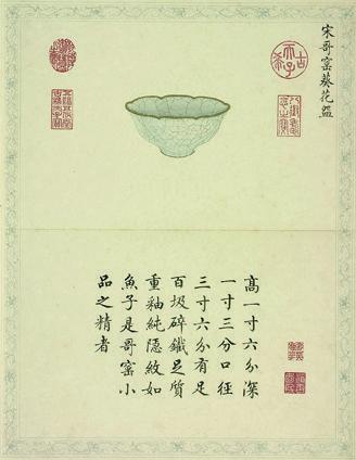 乾隆皇帝典藏的历代珍瓷