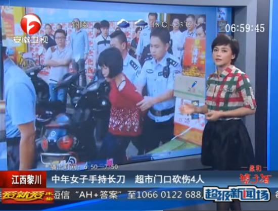 江西女子手持长刀在超市砍伤4人