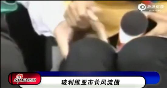 男市长摸女记者大腿被拍后公开道歉