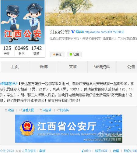 赣州13岁劫匪绑架14岁女生 打给找派出所要赎金