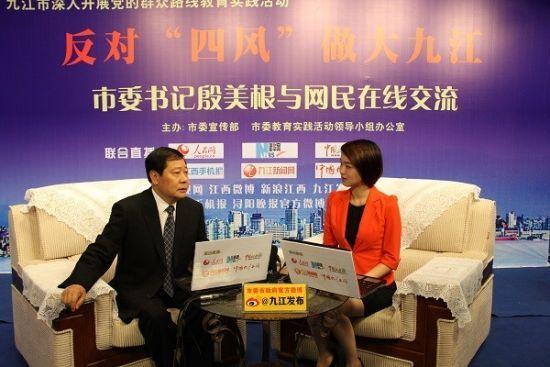 5月14日上午,九江市委书记殷美根与网友在线交流。