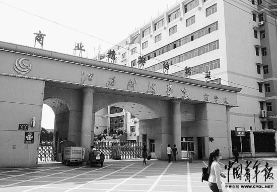 江西科技学院商学院。