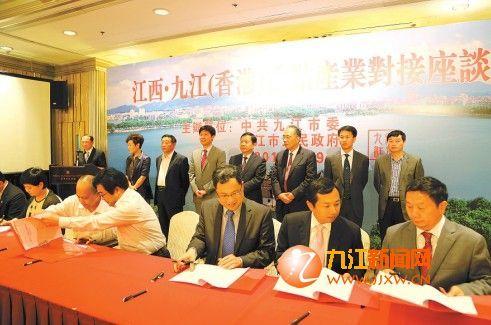 市领导出席项目签约仪式。(九江日报记者 张雷 摄)