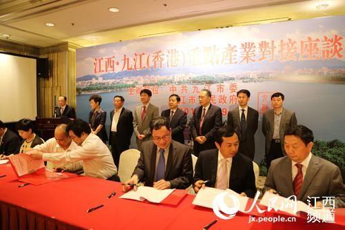 九江市领导出席项目签约仪式。(张雷摄)