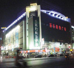 丽华购物广场
