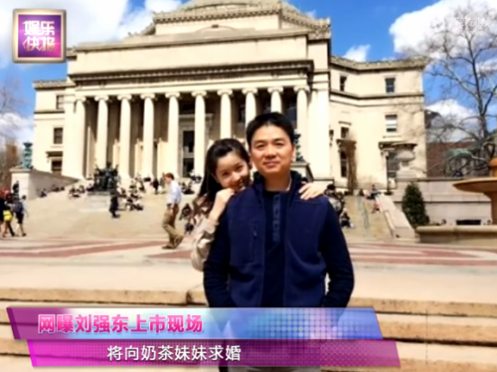 网曝刘强东上市现场将向奶茶妹妹求婚
