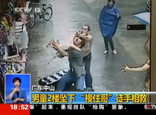 监控拍下男子徒手接住从2楼坠落男童