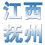 @抚州发布
