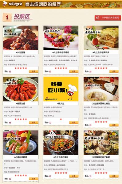 九江最强霸王餐行程表