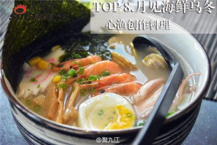 心渔创作料理