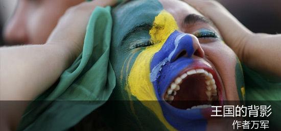 巴西,王国的背影