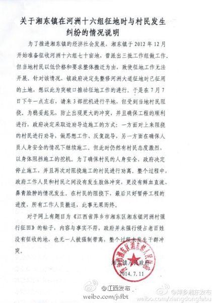 网曝萍乡暴力征迁农田 官方回应:与事实不符