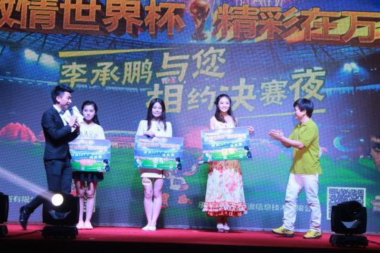"""李承鹏为""""女神世界杯""""总决赛前三名颁奖"""
