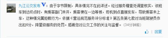 九江公交发布回应微博截图