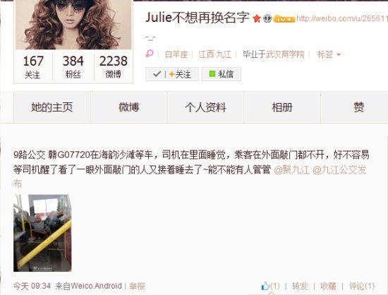 网友@Julie不想再换名字 微博截图